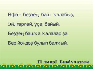 Өфө – беҙҙең баш ҡалабыҙ, Эй, гөрләй, үҫә, байый. Беҙҙең башҡа ҡалалар ҙа Бер