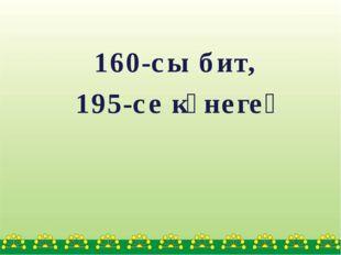 160-сы бит, 195-се күнегеү