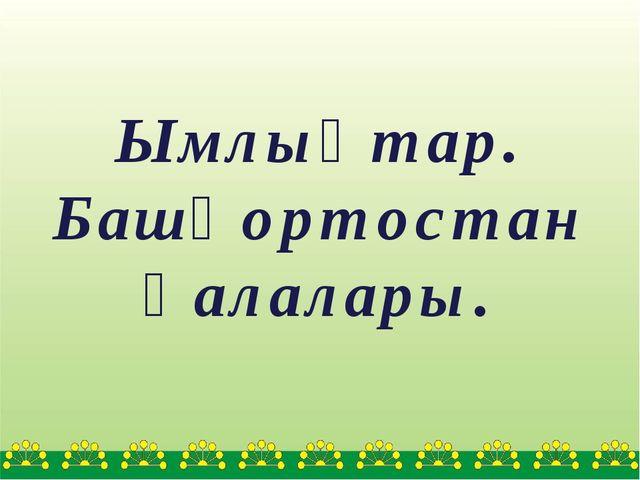 Ымлыҡтар. Башҡортостан ҡалалары.