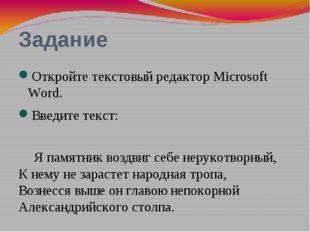 Задание Откройте текстовый редактор Microsoft Word. Введите текст: Я памятни