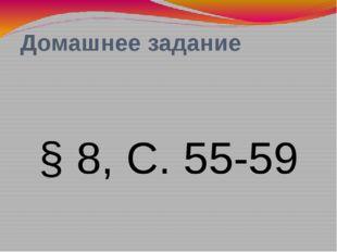 Домашнее задание § 8, С. 55-59