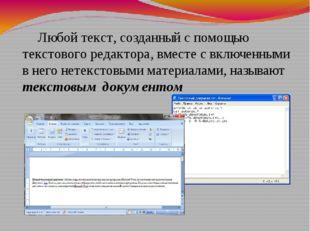 Любой текст, созданный с помощью текстового редактора, вместе с включенными