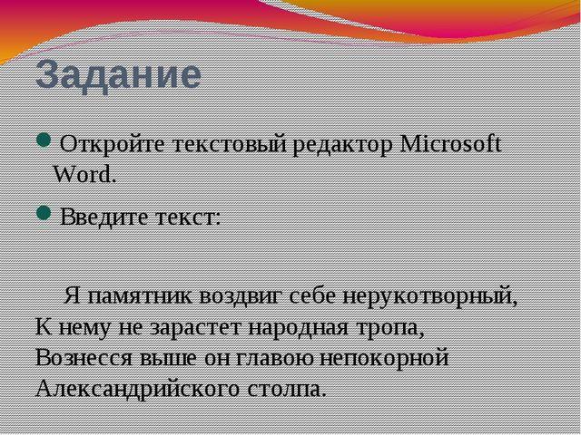 Задание Откройте текстовый редактор Microsoft Word. Введите текст: Я памятни...