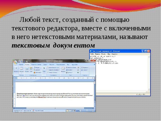 Любой текст, созданный с помощью текстового редактора, вместе с включенными...