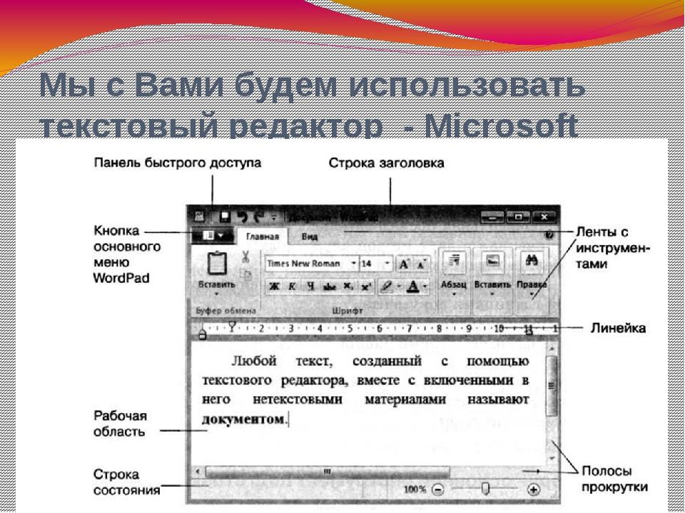 Мы с Вами будем использовать текстовый редактор - Microsoft Word