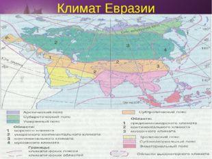 Климат Евразии 1