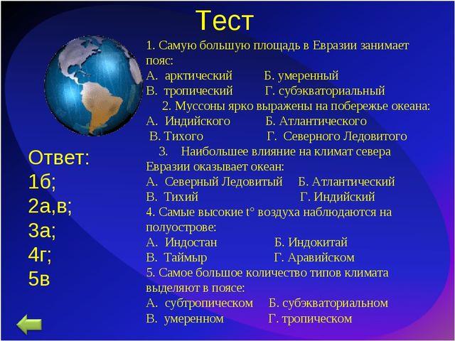 Тест 1. Самую большую площадь в Евразии занимает пояс: А. арктический Б. умер...