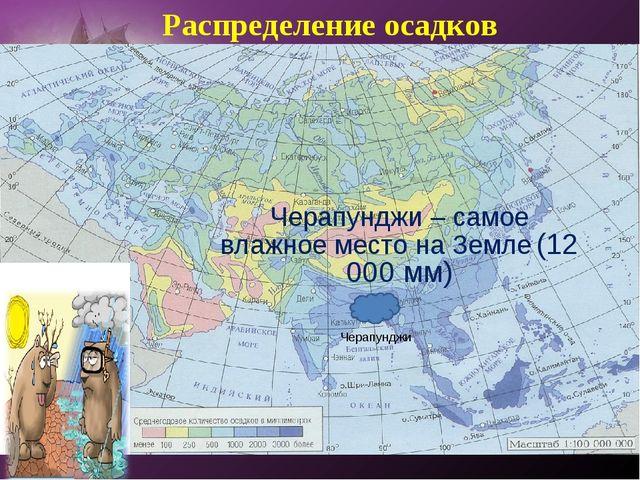 Черапунджи Черапунджи – самое влажное место на Земле (12 000 мм) Распределени...