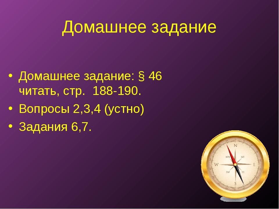Домашнее задание Домашнее задание: § 46 читать, стр. 188-190. Вопросы 2,3,4 (...