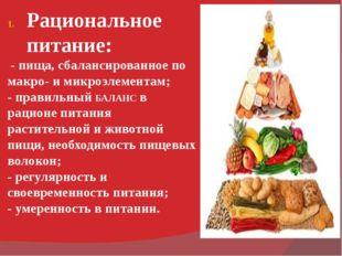 Рациональное питание: - пища, сбалансированное по макро- и микроэлементам; -