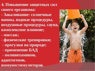 4. Повышение защитных сил своего организма: - Закаливание: солнечные ванны, в
