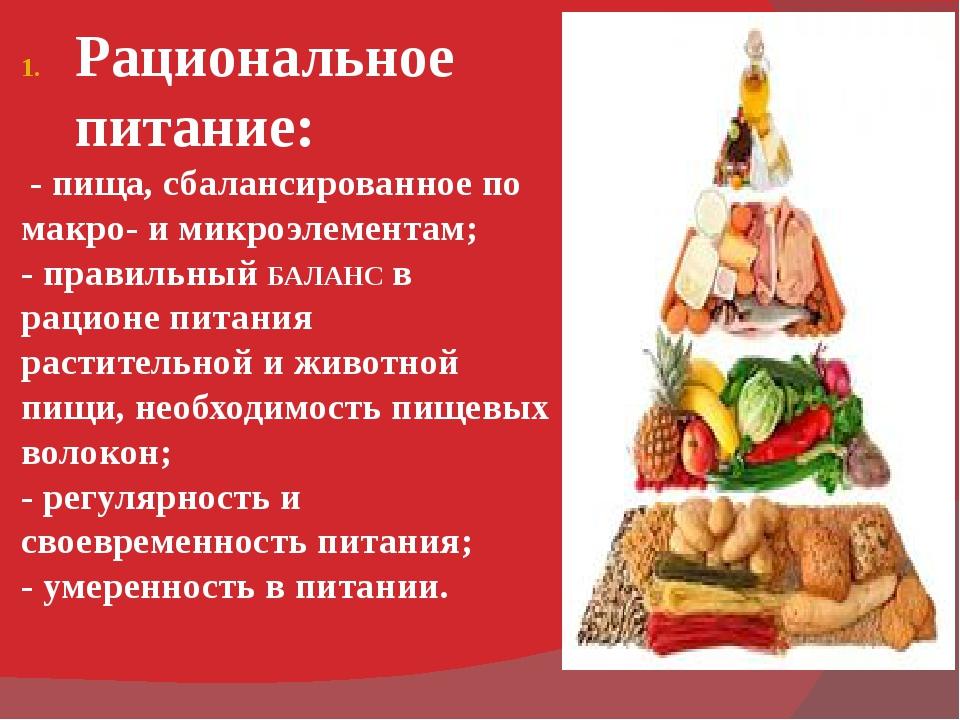 Рациональное питание: - пища, сбалансированное по макро- и микроэлементам; -...