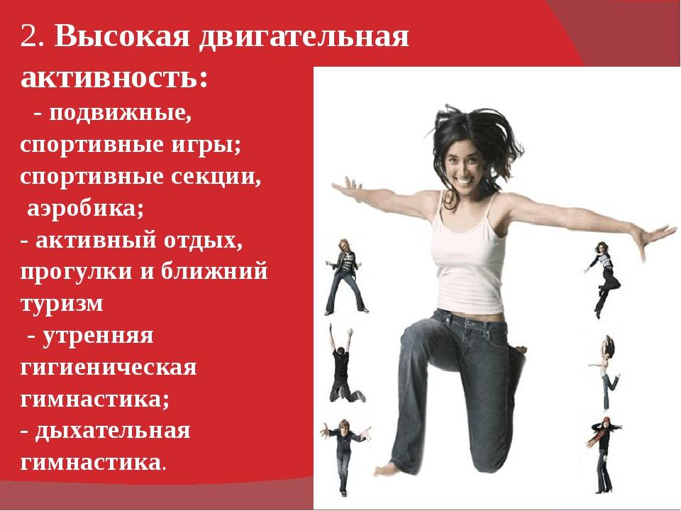 2. Высокая двигательная активность: - подвижные, спортивные игры; спортивные...