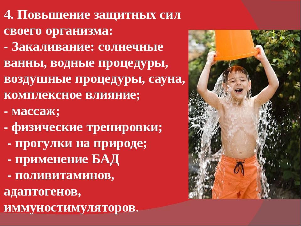 4. Повышение защитных сил своего организма: - Закаливание: солнечные ванны, в...