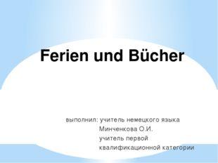 выполнил: учитель немецкого языка Минченкова О.И. учитель первой квалификацио