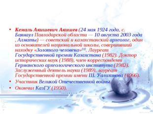 Кемаль Акишевич Акишев(24 мая1924 года, с.БаянаулПавлодарской области—1