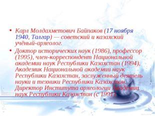 Карл Молдахметович Байпаков(17 ноября1940,Талгар)— советский и казахский