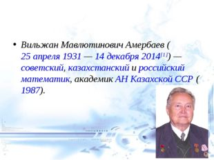 Вильжан Мавлютинович Амербаев(25 апреля1931—14 декабря2014[1])—советск
