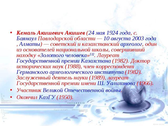 Кемаль Акишевич Акишев(24 мая1924 года, с.БаянаулПавлодарской области—1...