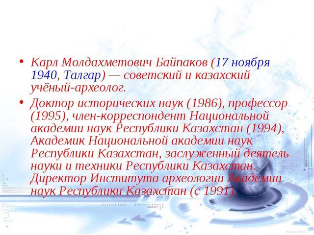 Карл Молдахметович Байпаков(17 ноября1940,Талгар)— советский и казахский...