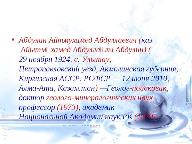 Абдулин Айтмухамед Абдуллаевич(каз.Айытмұхамед Абдуллаұлы Абдулин) (29 нояб...