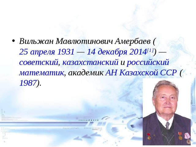 Вильжан Мавлютинович Амербаев(25 апреля1931—14 декабря2014[1])—советск...