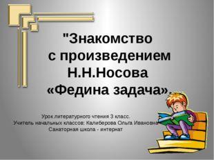 Урок литературного чтения 3 класс. Учитель начальных классов: Калиберова Оль