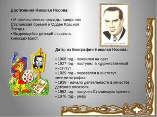 Достижения Николая Носова: • Многочисленные награды, среди них Сталинская пре