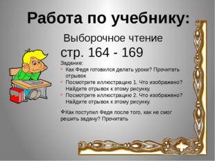 Выборочное чтение стр. 164 - 169 Задание: Как Федя готовился делать уроки? П