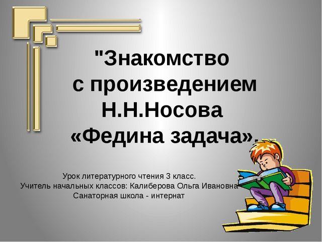 Урок литературного чтения 3 класс. Учитель начальных классов: Калиберова Оль...
