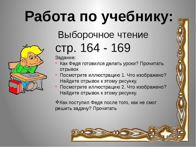 Выборочное чтение стр. 164 - 169 Задание: Как Федя готовился делать уроки? П...