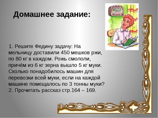 Домашнее задание: 1. Решите Федину задачу: На мельницу доставили 450 мешков р...