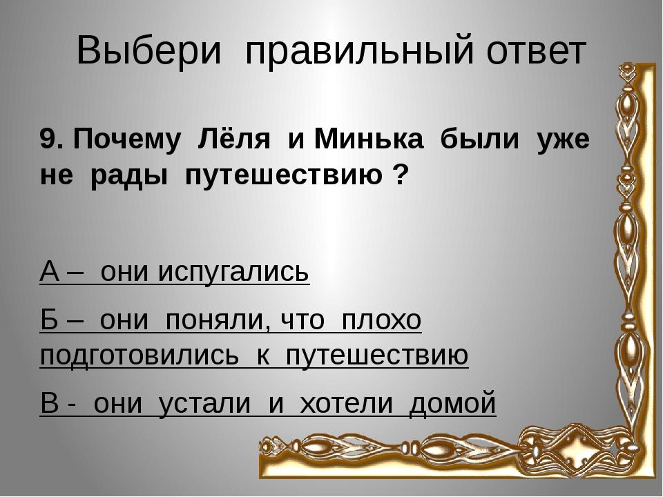 Выбери правильный ответ 9. Почему Лёля и Минька были уже не рады путешествию...