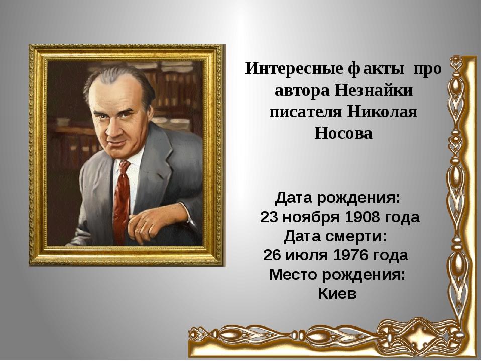 Интересные факты про автора Незнайки писателя Николая Носова Дата рождения: 2...
