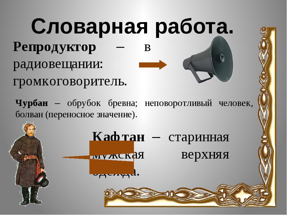Чурбан – обрубок бревна; неповоротливый человек, болван (переносное значение...