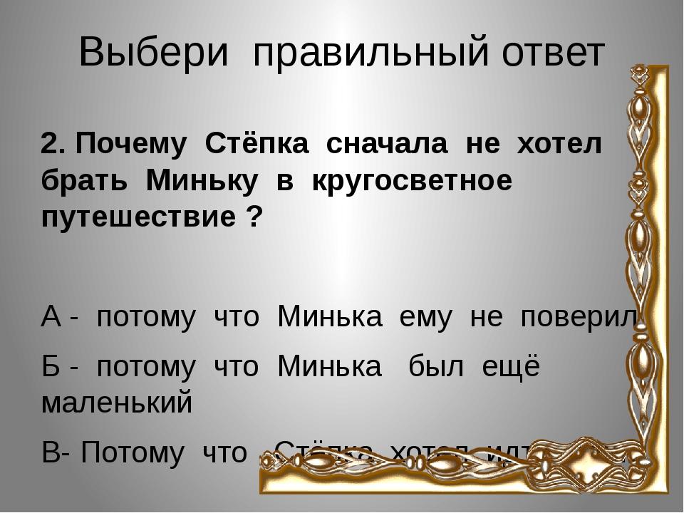 Выбери правильный ответ 2. Почему Стёпка сначала не хотел брать Миньку в круг...
