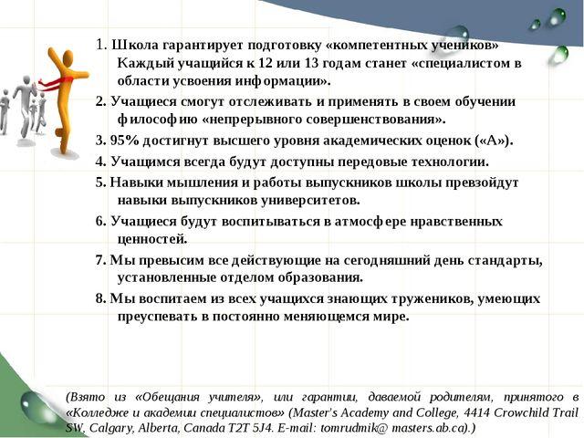 1. Школа гарантирует подготовку «компетентных учеников» Каждый учащийся к 12...