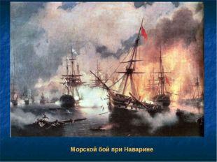 Морской бой при Наварине