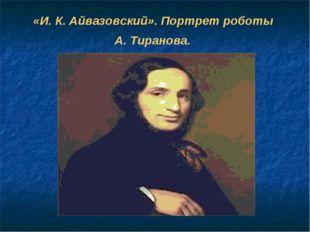 «И. К. Айвазовский». Портрет роботы А. Тиранова.