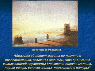 """Айвазовский пишет марины по памяти и представлению, объясняя это тем, что """"Дв"""