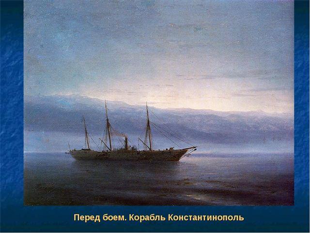 Перед боем. Корабль Константинополь