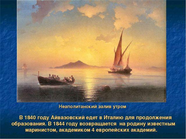 Неаполитанский залив утром В 1840 году Айвазовский едет в Италию для продолже...