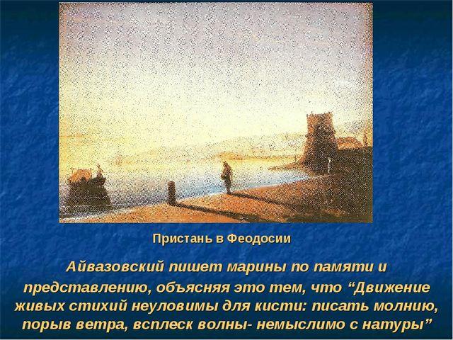 """Айвазовский пишет марины по памяти и представлению, объясняя это тем, что """"Дв..."""