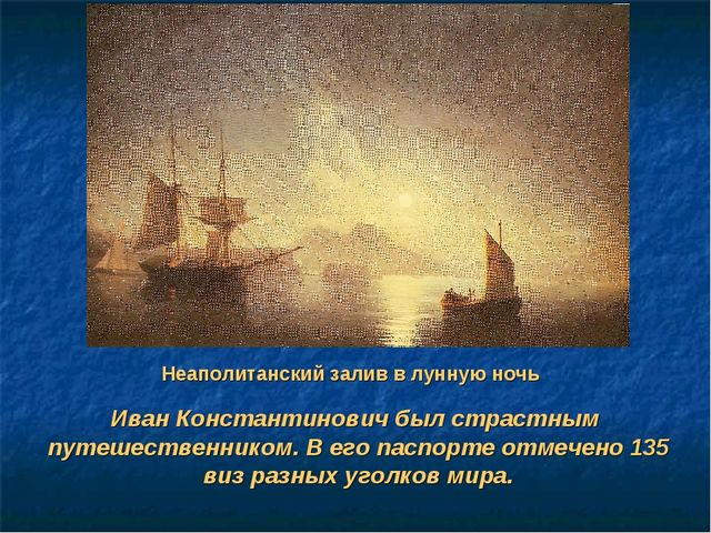 Иван Константинович был страстным путешественником. В его паспорте отмечено 1...
