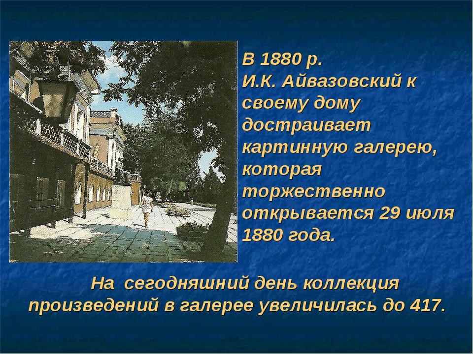 В 1880 р. И.К. Айвазовский к своему дому достраивает картинную галерею, котор...