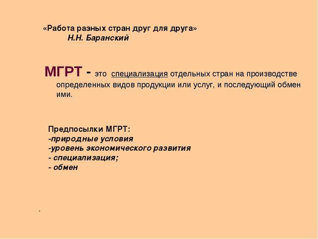 МГРТ - это специализация отдельных стран на производстве определенных видов...