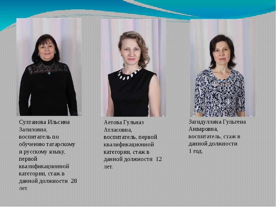 Султанова Ильсина Залиловна, воспитатель по обучению татарскому и русскому яз...
