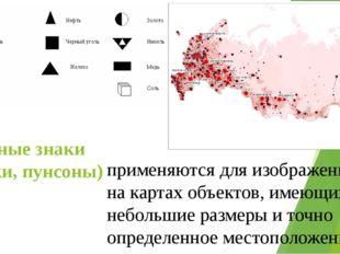 Точечные знаки (значки, пунсоны) применяются для изображения на картах объект