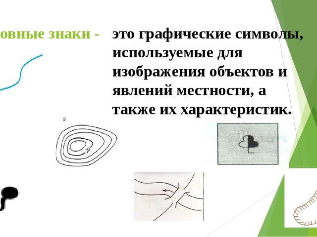 Условные знаки - это графические символы, используемые для изображения объект...