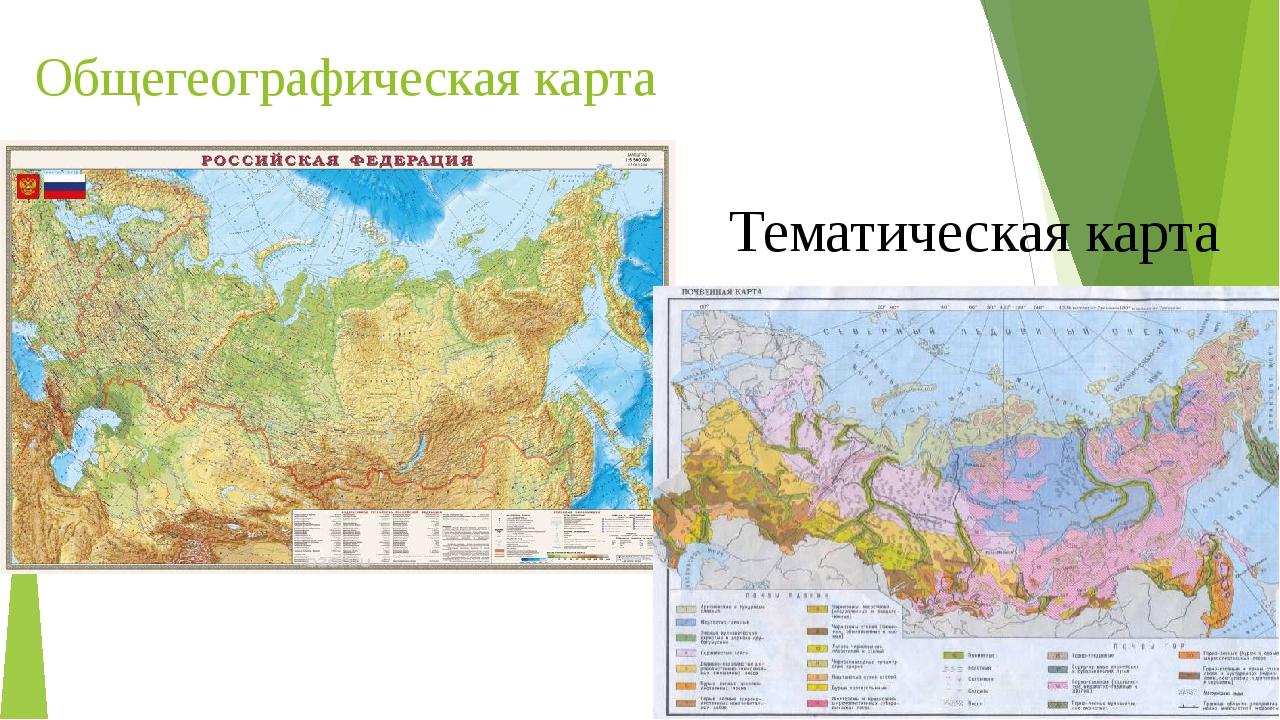 Общегеографическая карта Тематическая карта
